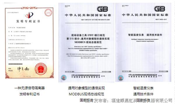 虹润隔离器/温度变送器荣获国家发明专利