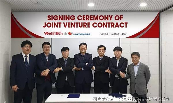 亚控联合韩国LINKGENESIS宣布:正式成立合资公司