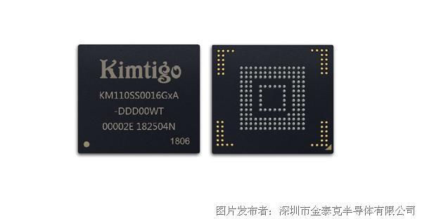 金泰克eMMC5.1产品新增特性曝光