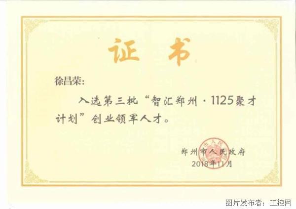 徐昌荣博士入选创业领军人才