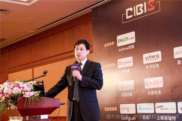 台达出席第十九届中国建筑智能化峰会 诠释智能楼宇价值理念