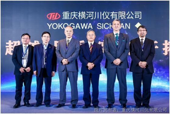 单年突破30万台,与行业共进!  ——重庆横河川仪有限公司新闻发布会