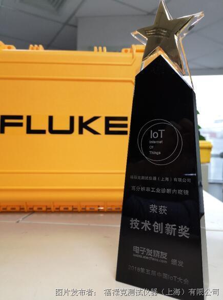 Fluke DS701/ DS703FC 高分辨率工业诊断内窥镜荣获IoT创新千亿国际娱乐奖