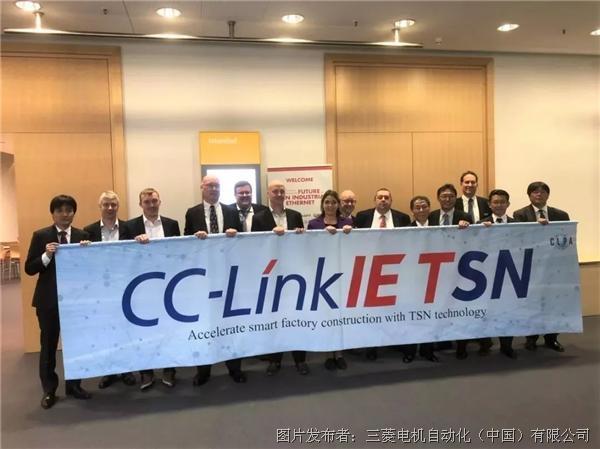 重磅!CLPA正式发布CC-Link IE TSN网络