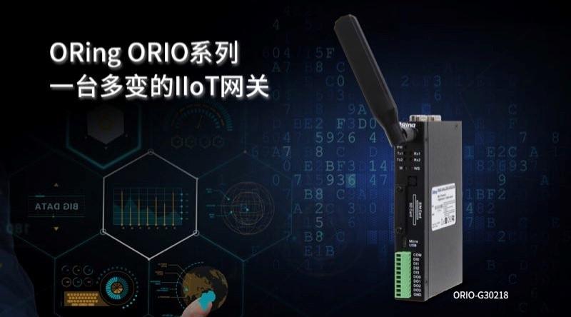 ORing ORIO系列 —— 一台多变的IIoT网关