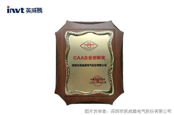 英威腾荣获2018中国兴发娱乐学会企业创新奖