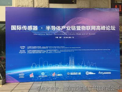 重磅级传感器高端峰会顺利召开,共商产业发展大计