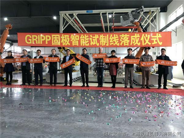 上海我耀友好合作伙伴固极智能试制线落成仪式于青浦隆重举行