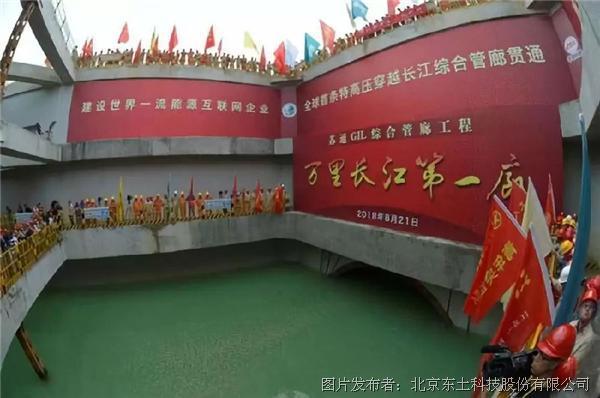 """东土科技助力""""万里长江第一廊"""" ——苏通GIL综合管廊工程建设"""