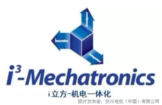 """新一代生产工厂""""安川解决方案工厂""""正式启动"""