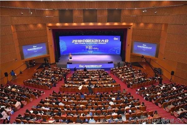 亚控出席并热烈祝贺中国(西安)自动化大会隆重召开