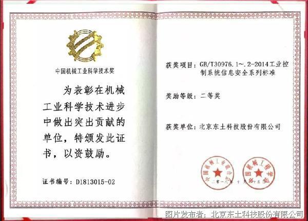 东土科技荣获中国机械工业科学技术奖