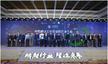【热烈庆祝】力控科技与中国移动成为工业互联网生态合作伙伴