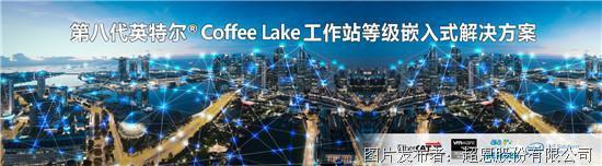 超恩科技亮相2018年第20届中国国际工业博览会