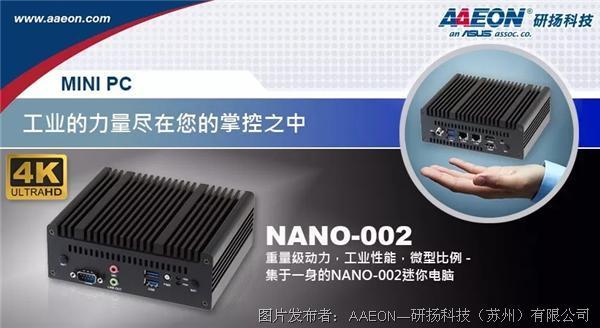 重量级动力,工业性能,微型比例 - 集于一身的NANO-002迷你电脑