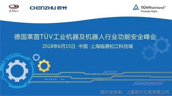 """TÜV莱茵""""工业机器及机器人行业功能安全峰会""""在沪举办"""