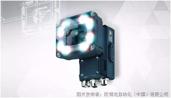欧姆龙【智能相机 FHV7系列】新品发布,灵活应对多种现场需求