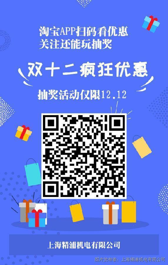 上海精浦机电双12 活动,切勿错过一个亿