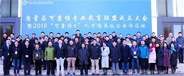 """质量与可靠性专业教育联盟成立 天泽智云出席""""可靠性+""""人才培养校企合作论坛"""