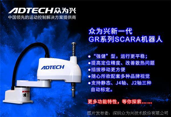 众为兴GR系列SCARA机器人