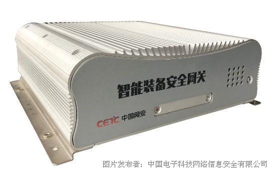 中国网安—智能装备安全网关