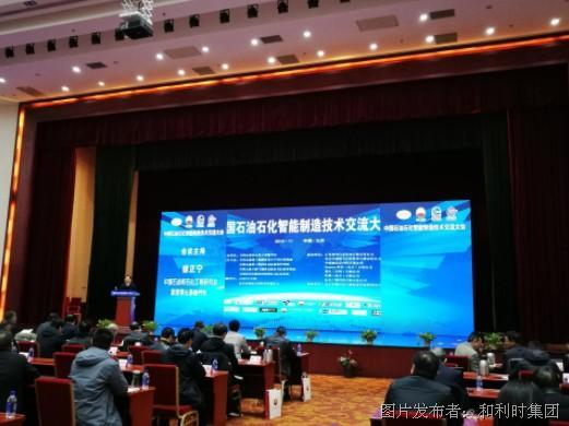 和利时应邀出席中国石油石化香港马会2018开奖现场直播制造技术交流大会