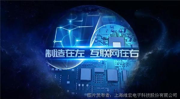 """维宏云®服务""""远程协助"""" 进一步解锁智慧工厂"""