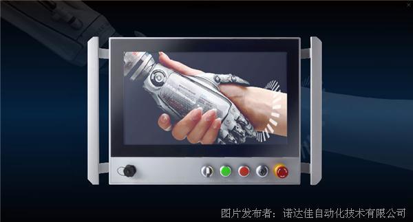 诺达佳全新推出了工业操作面板ICP69系列和IDP59系列产品