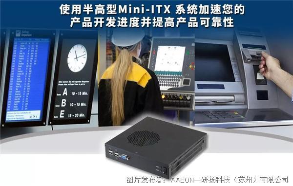 使用半高型Mini-ITX 系统加速您的产品开发进度并提高产品可靠性