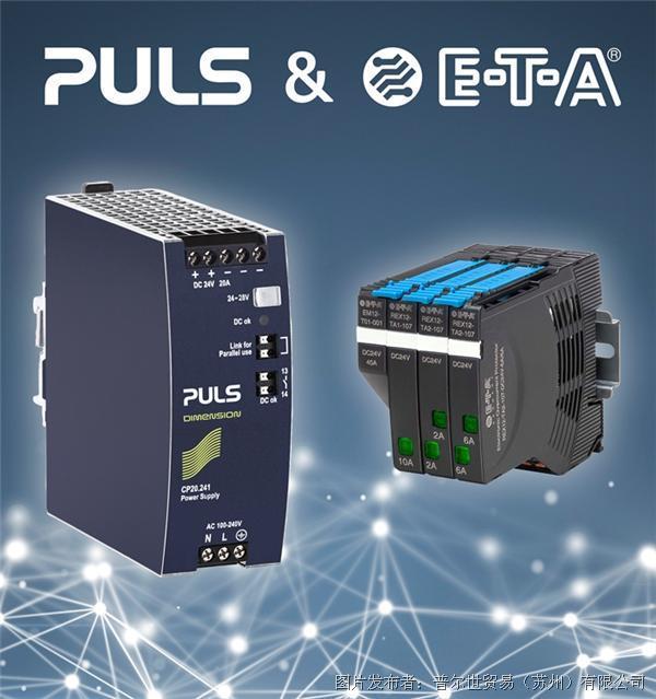 带电子保护的DIN导轨电源方案
