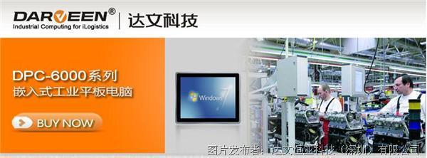 达文推出电容式无风扇工业平板电脑DPC-6000系列