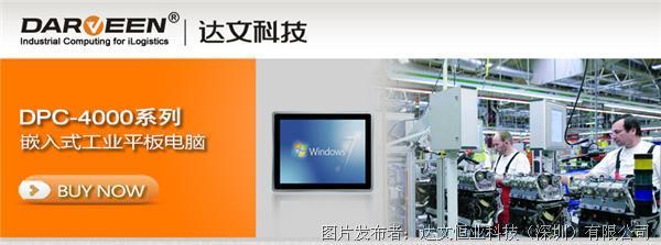 达文推出电容式无风扇工业平板电脑DPC-4000系列