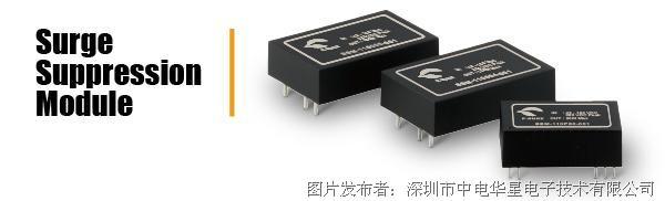 [新产品] P-DUKE突波抑制模块SSM系列