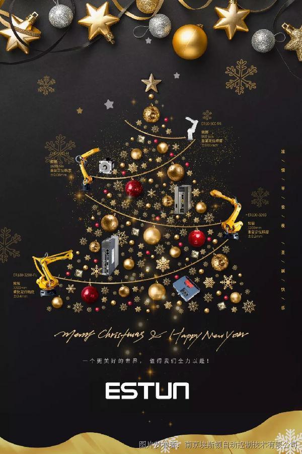 圣诞快乐 | 诞愿您的每一天 与埃斯顿自动化一样精彩!