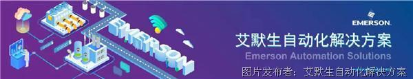 艾默生 Ovation 再获中国华电集团科学技术进步奖