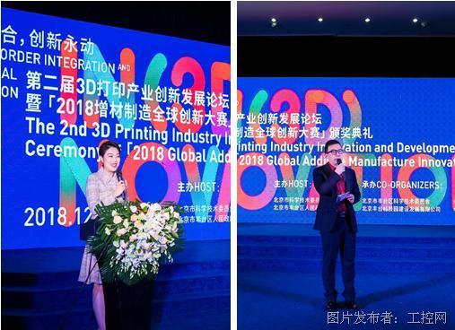 第二届3D打印产业创新发展论坛暨「2018增材制造全球创新大赛」颁奖典礼圆满闭幕