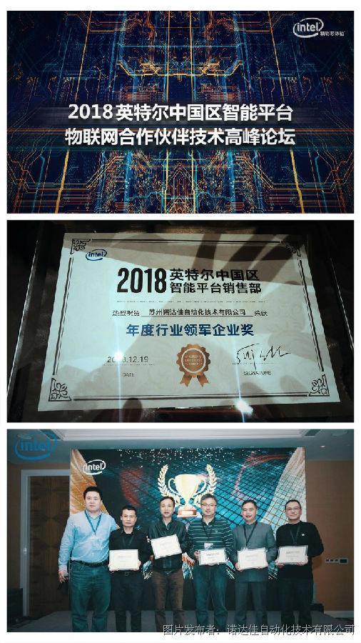 2018英特尔中国区智能平台物联网合作伙伴技术高峰论坛