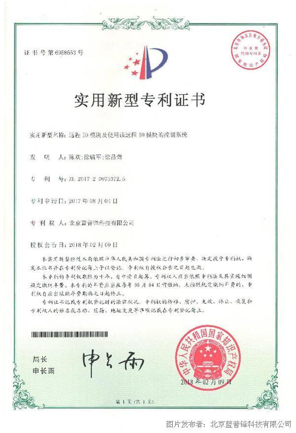 技術優勢顯成效 藍普鋒PRM遠程IO獲得專利