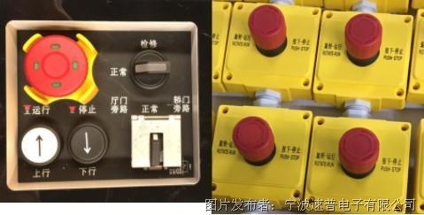 """有""""速""""度就靠""""谱""""接线端子和按钮让电梯上下更安全"""