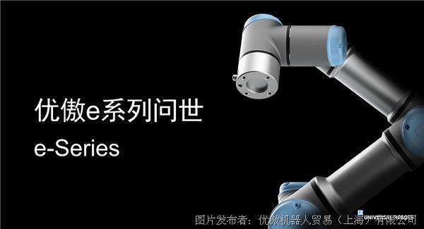 协作式机器人市场领导者优傲机器人发布e-Series,树立协作式自动化平台新标准