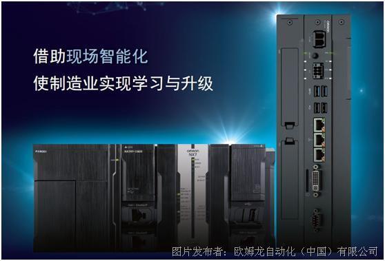 【欧姆龙】AI控制器香港马会资料大全发布,现场香港马会2018开奖现场直播化全面升级