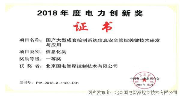 科环集团智深威尼斯人娱乐官网下载公司荣获2018年度电力创新信息化类一等奖