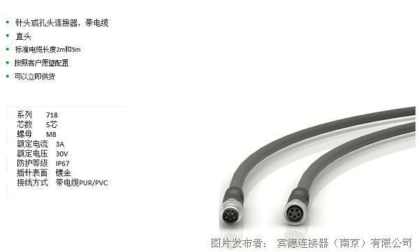宾德 M8电缆连接器 5芯, 带浇铸电缆