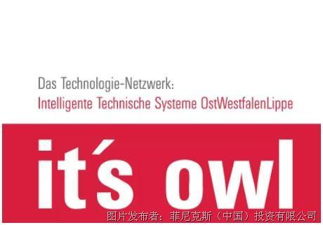 技术控 | 解锁数字化世界——德国It's OWL前沿集群