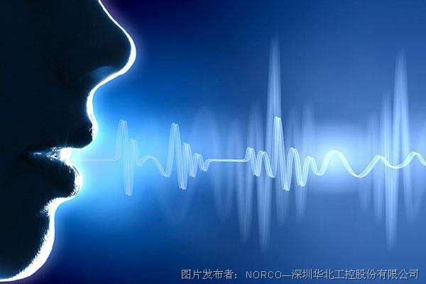 让语音识别听懂人心 华北工控嵌入式主板专注方向