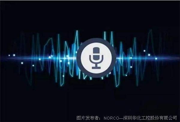 华北工控|语音助手放彩人机互动领域  释放无限可能性