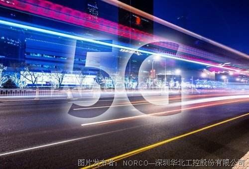 华北工控| 全国首个5G地铁站在成都开通  全民5G时代不再遥远