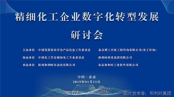 精细化工企业转型发展研讨会