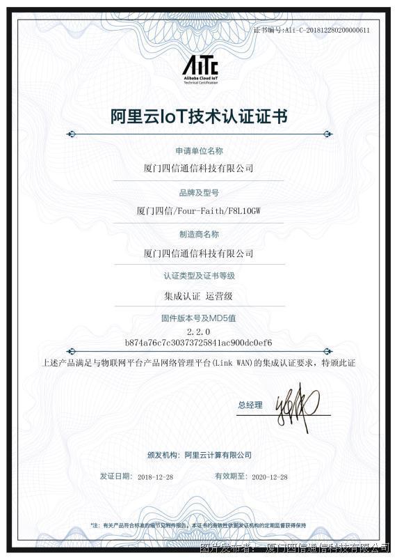 四信F8L10GW通过Link WAN认证,荣膺阿里云IoT技术认证证书