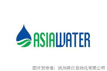 美仪邀您共赴2018亚洲水展